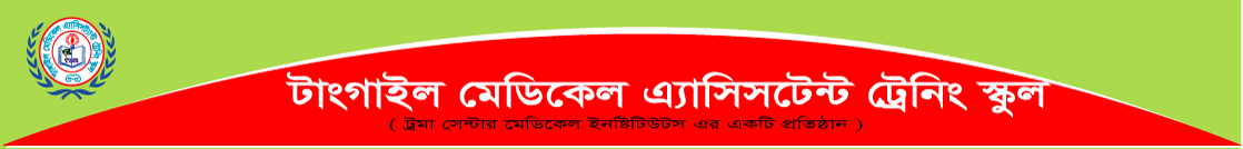 Tangail Medical Assistant Training School